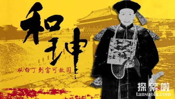清朝大贪官和珅用权力发家,建小金库捞钱,叹为观止(图1)