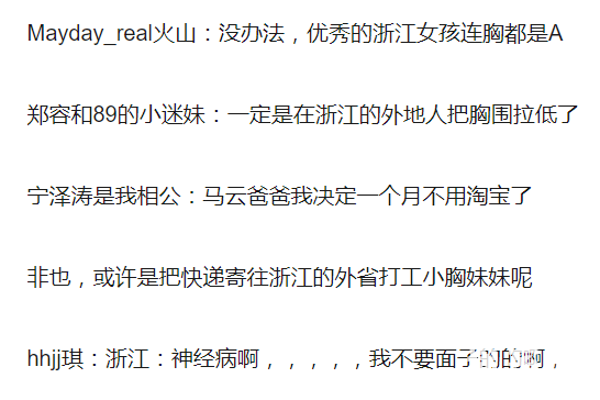 全国胸最小的省,不是浙江是黑龙江,马云错怪浙江妹妹了(图2)
