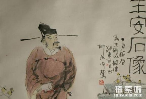 王安石简介,王安石生平资料简介(图3)