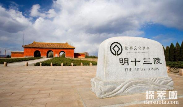 明朝皇帝陵墓在哪,明朝皇帝陵墓的具体位置(图1)