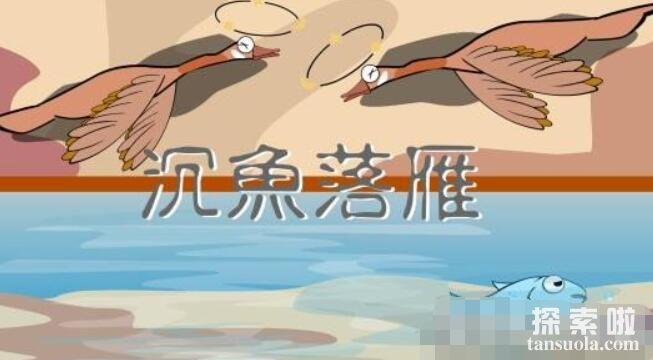 沉鱼:春秋美女西施,有倾国之姿色,也有曲折之命运