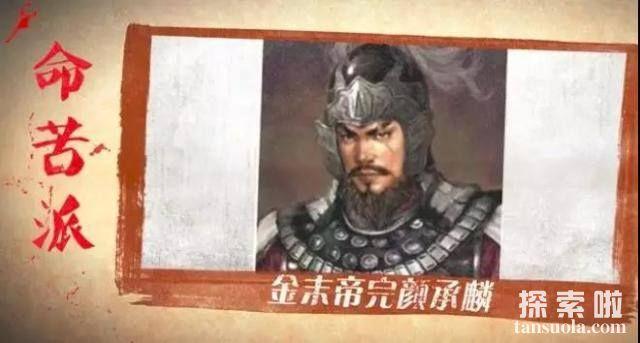 在位时间最短的皇帝:金末帝,继任皇位仅一个时辰(战死沙场)