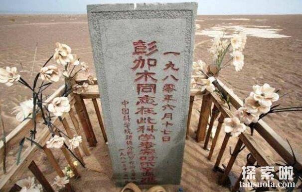 诡异的彭加木事件,探寻活人失踪的真正原因