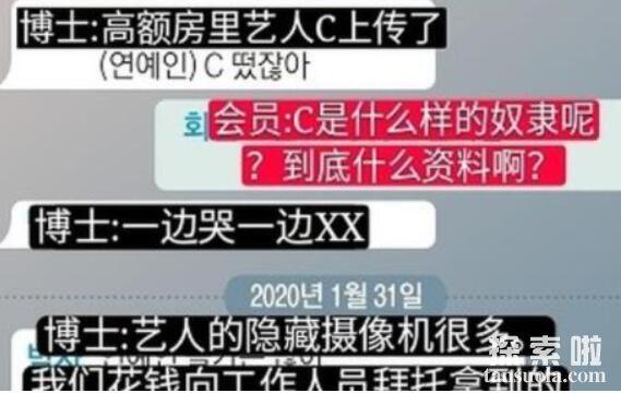 让人瞠目的韩国n号房事件,700美元入场费可看大尺度视频
