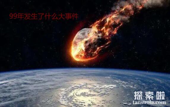 99年发生了什么大事件,外星人入侵地球Vs世界末日论(无一成真)