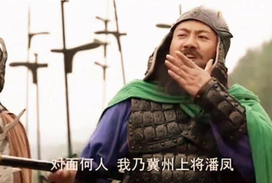 潘凤为什么称无双上将,吹嘘自己很厉害却被华雄秒杀