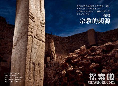 哥贝克力遗址简介:世界上最古老的寺庙(比金字塔还要早八千年)