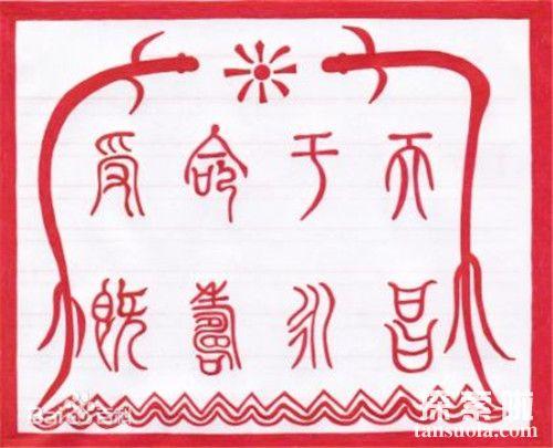 """秦始皇传国玉玺八个篆字""""命名与天、即寿永昌"""""""