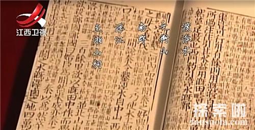《史记》记载秦始皇南下巡视经常的地点