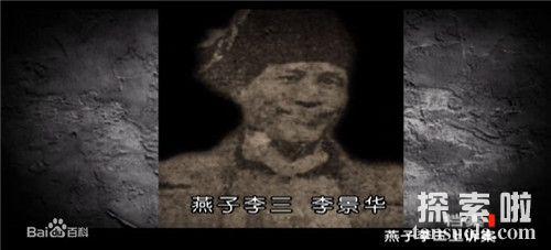 燕子李三李景华