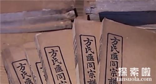 方氏族谱没有 关于闯王李自成的记录