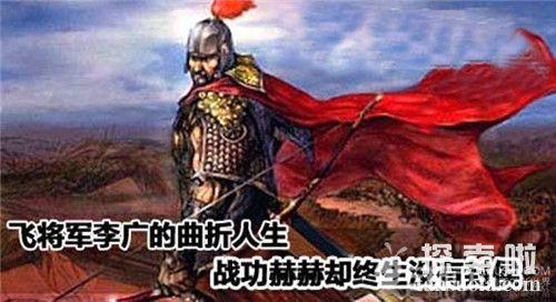 【李广难封侯的原因】 揭秘飞将军李广为什么没有被汗武帝封侯