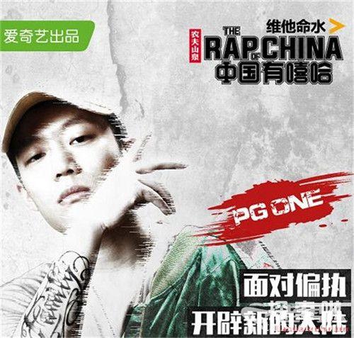 【中国有嘻哈万磁王pg one60秒唱的什么歌】PG one《万磁王》歌词是什么