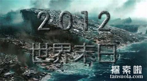 第五个预言就是2012年世界末日