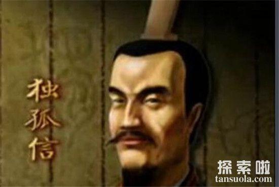 独孤信的三个女儿嫁给了皇帝