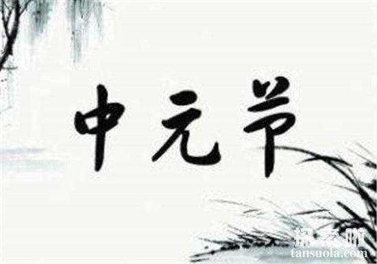 【关于中元节的古诗有哪些】古人诗人都是这样描述中元节的