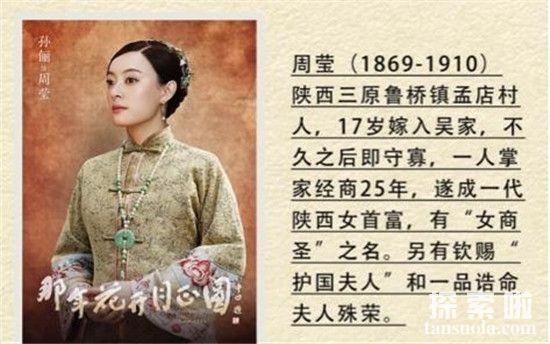 【陕西女首富周莹养子吴怀先是谁】周莹和吴聘有亲生孩子可惜一岁夭折了