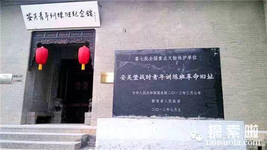 【陕西泾阳周莹故居在什么地方】泾阳安吴堡周莹故居现在叫什么?
