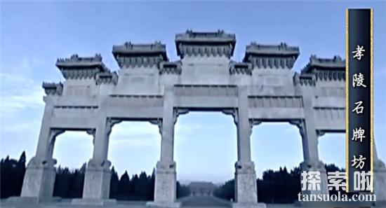【揭秘清孝陵五大之最】中国帝陵当中最长的神道